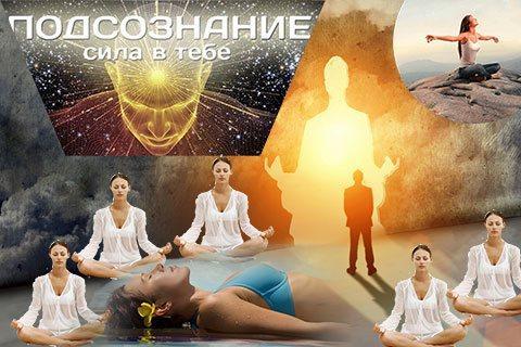 Курсы Игоря Сафронова по работе с подсознанием.