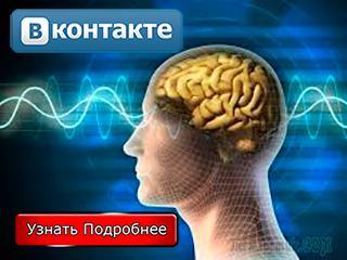Работа с подсознанием ВКонтакте