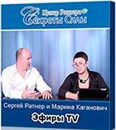 Сергей Ратнер и Марина Каганович