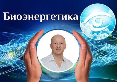 Видео курсы и семинары Сергея Ратнера по биоэнергетике