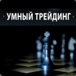 """Видеокурс Дмитрия Ковача """"Умный трейдинг"""""""