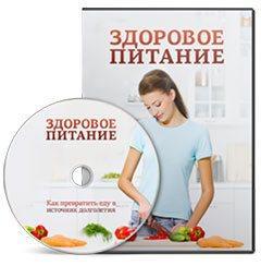 """Курс """"Здоровое питание"""""""