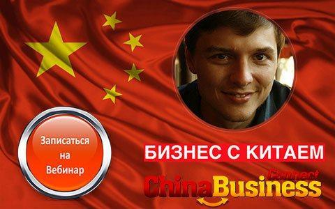 Дима Ковпак - бизнес с Китаем на перепродаже товаров. Лучшие отзывы.