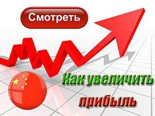 Бизнес с Китаем на перепродаже с вложениями и без вложений