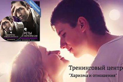 """Тренинговый Центр """"Харизма и отношения"""" Льва Вожеватова. Отзывы."""