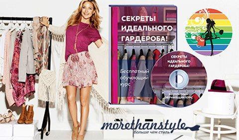 """Магазин курсов стиля """"Идеальный гардероб"""""""