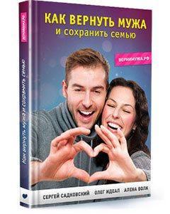 """Книга """"Как вернуть мужа и сохранить семью"""""""