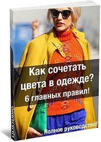 Книга по стилю для женщин бесплатно