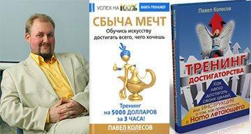 Книги Павла Колесова