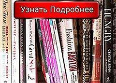 Лучшие книги по стилю, имиджу и моде