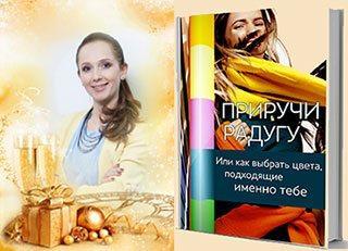 Книга по имиджу и стилю бесплатно