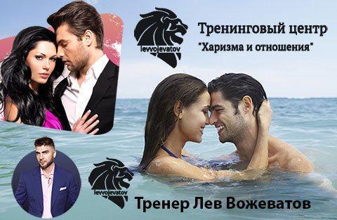 Лев Вожеватов отзывы о сайте Харизма и Отношения