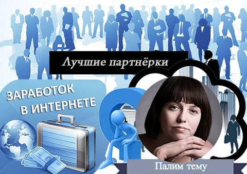 Партнерская программа: бизнес с Юлией Пряхиной