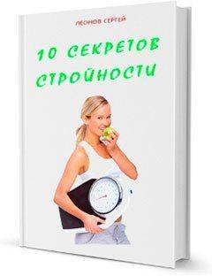 «Похудеть легко: 10 секретов стройности»