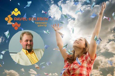 Тренинги личностного роста по сбыче мечт