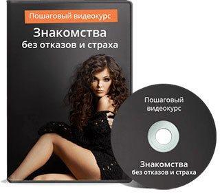Лев Вожеватов отзывы. Книга по знакомству для мужчин.
