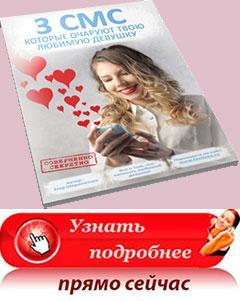 Семь волшебных СМС девушке или жене