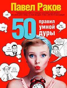 Книга 50 правил умной дуры