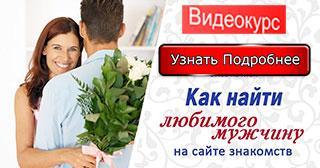 Как найти мужчину на сайте знакомств