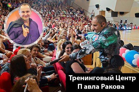 Павел Раков - книги и тренинги