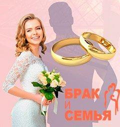 Павел Раков. Центр брака и семьи.