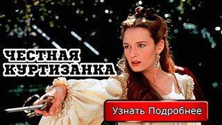 """Феномен-фильм """"Честная куртизанка"""""""
