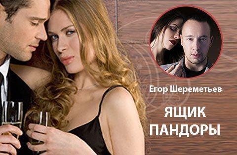 Егор Шереметьев Ящик Пандоры