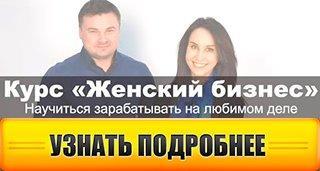 """Видео курс """"Женский бизнес"""""""