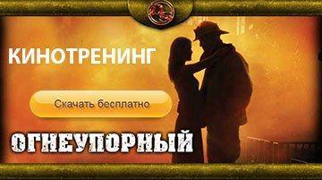 """Кинотренинг """"Огнеупорный"""""""