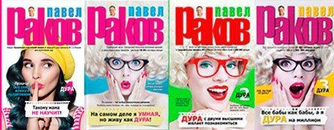 Книги Павла Ракова