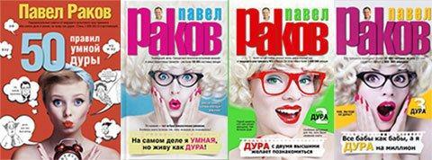Павел Раков книги читать онлайн
