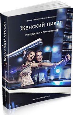 Книга по женскому пикапу