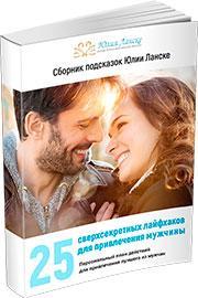 Бесплатные советы от Юлии Ланске