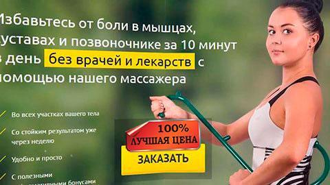 Массажер Колдаева купить
