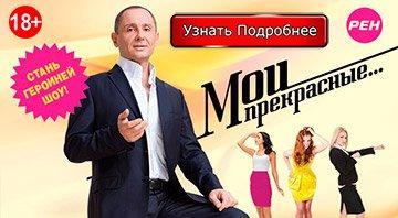 """Шоу Павла Ракова """"Мои прекрасные"""""""