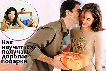 Павел Раков. как просить подарки.