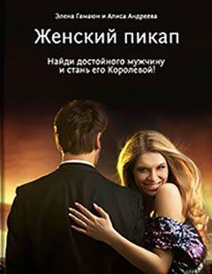 Книга Элены Гамаюн