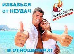 Павел Раков. Скачать бесплатно тренинг.