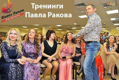 Павел Раков. Онлайн видео тренинги и семинары.