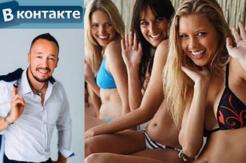 Что написать девушке при знакомстве ВКонтакте