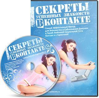 """Видео курс """"Секреты успешных знакомств ВКонтакте"""""""