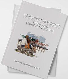 Вопросник к семейному договору. Книга Дмитрия Сорока.