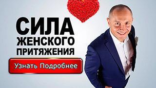 """Тренинг Павла Ракова """"Сила женского притяжения"""""""