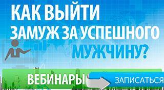 Бесплатный вебинар Юлии Ланске