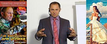 Онлайн тренинги и вебинары Павла Ракова