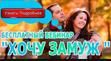 Вебинар Павла Ракова ХОЧУ ЗАМУЖ бесплатно