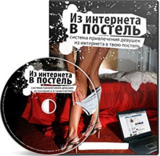 """Видеокурс """"Из интернета в постель"""""""
