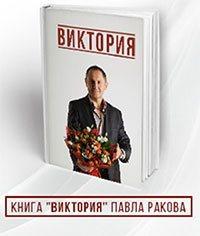 """Книга """"Виктория"""". Скачать бесплатно"""