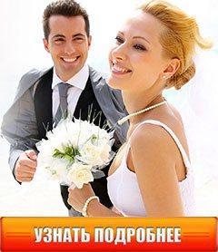 Как найти достойного мужчину и выйти замуж по любви