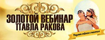 Павел Раков. Золотой вебинар.